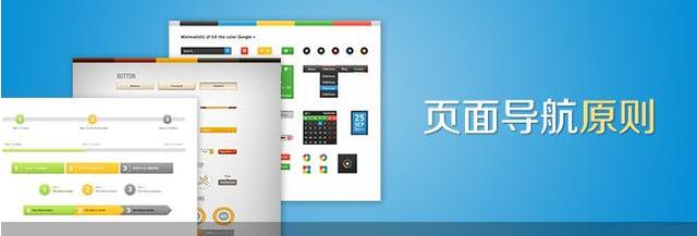 网站页面设计中导航的分类及重点